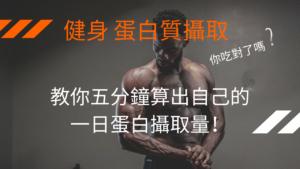 健身蛋白質攝取