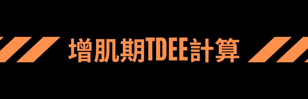 增肌期TDEE計算