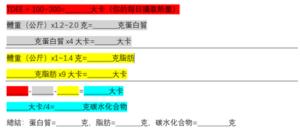 增肌期營養素分配表