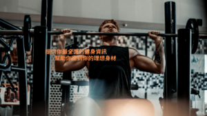 Fitness Twenty