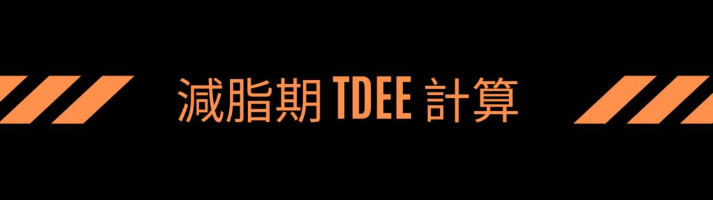 減脂期TDEE計算