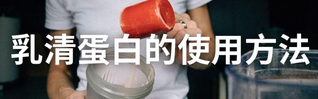 乳清蛋白的使用方法(教你怎麽喝才不覺得單調)