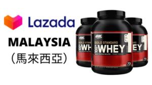 ON黃金標準乳清蛋白馬來西亞購買