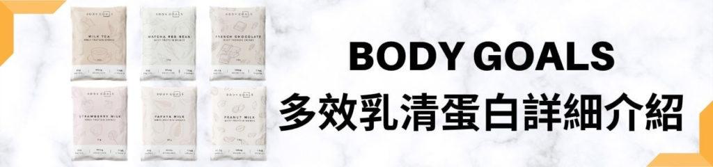 bodygoals多效乳清蛋白詳細介紹