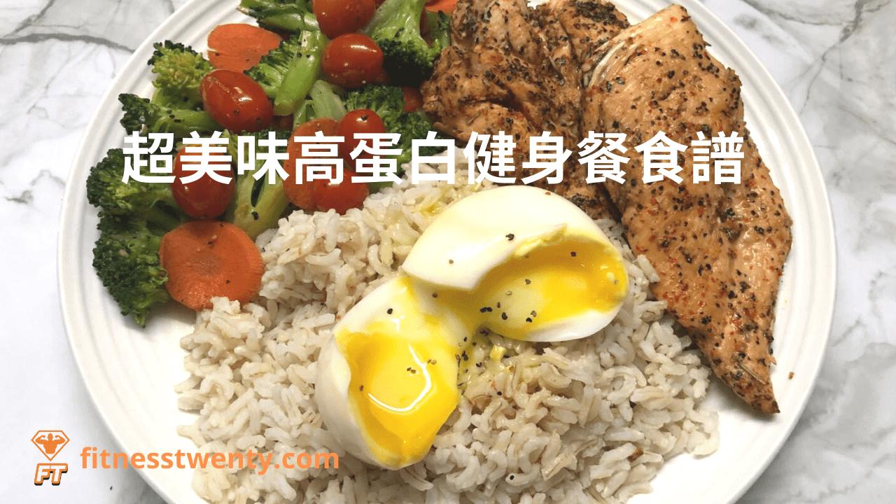 【2020】健身食譜 高蛋白增肌減脂餐點!教你做出超美味鮮嫩多汁煎鷄胸的完整步驟!