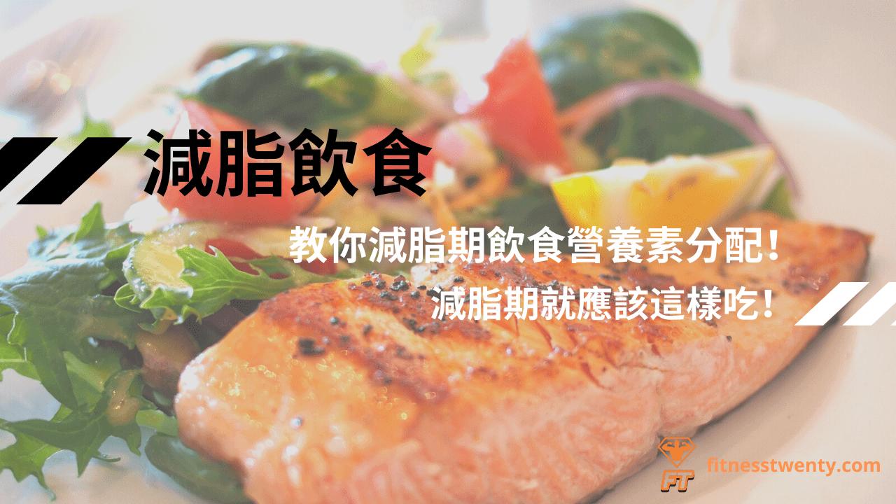 【2020】減脂飲食|減脂期就應該這樣吃!教你減脂期飲食營養素分配!