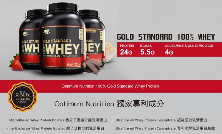 ON黃金標準乳清的主要成分