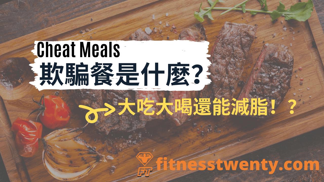 欺騙餐 Cheat Meals