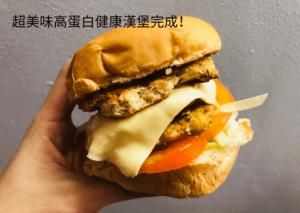 高蛋白健康漢堡完成