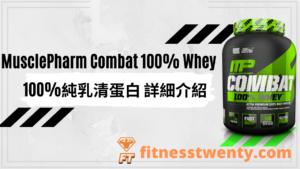 musclepharm combat 100% whey純乳清蛋白詳細介紹