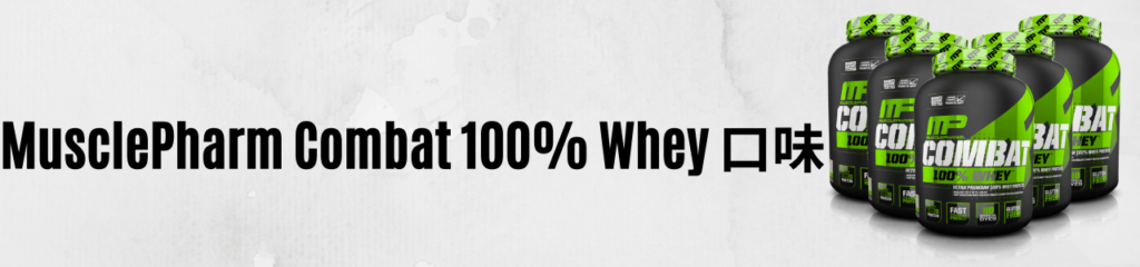 MusclePharm Combat 100% Whey乳清蛋白的口味