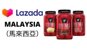 BSN Syntha-6馬來西亞購買