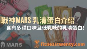 戰神MARS乳清蛋白介紹