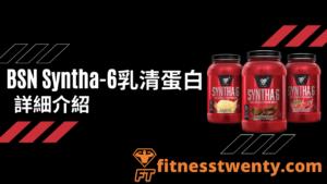 BSN Syntha-6乳清蛋白介紹