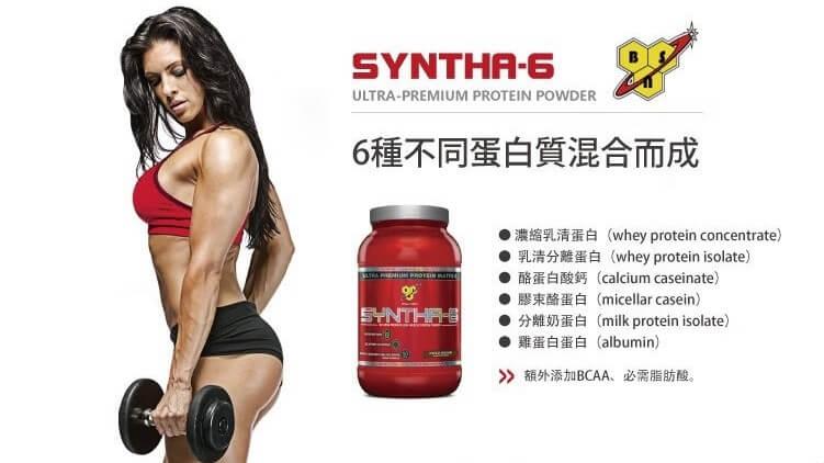 BSN Syntha-6乳清蛋白的主要成分
