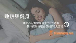 睡眠與健身