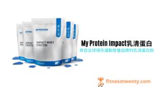 my protein impact 乳清蛋白