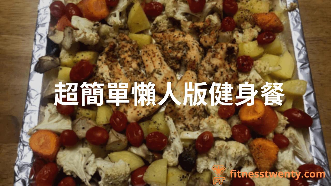 【2021】健身食譜 |超簡單懶人版健身餐!只需一個烤箱!教你做出簡單美味又高蛋白的健身料理!