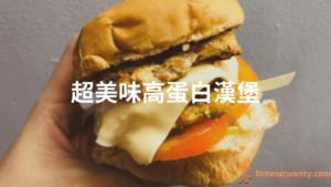 超美味高蛋白健康漢堡