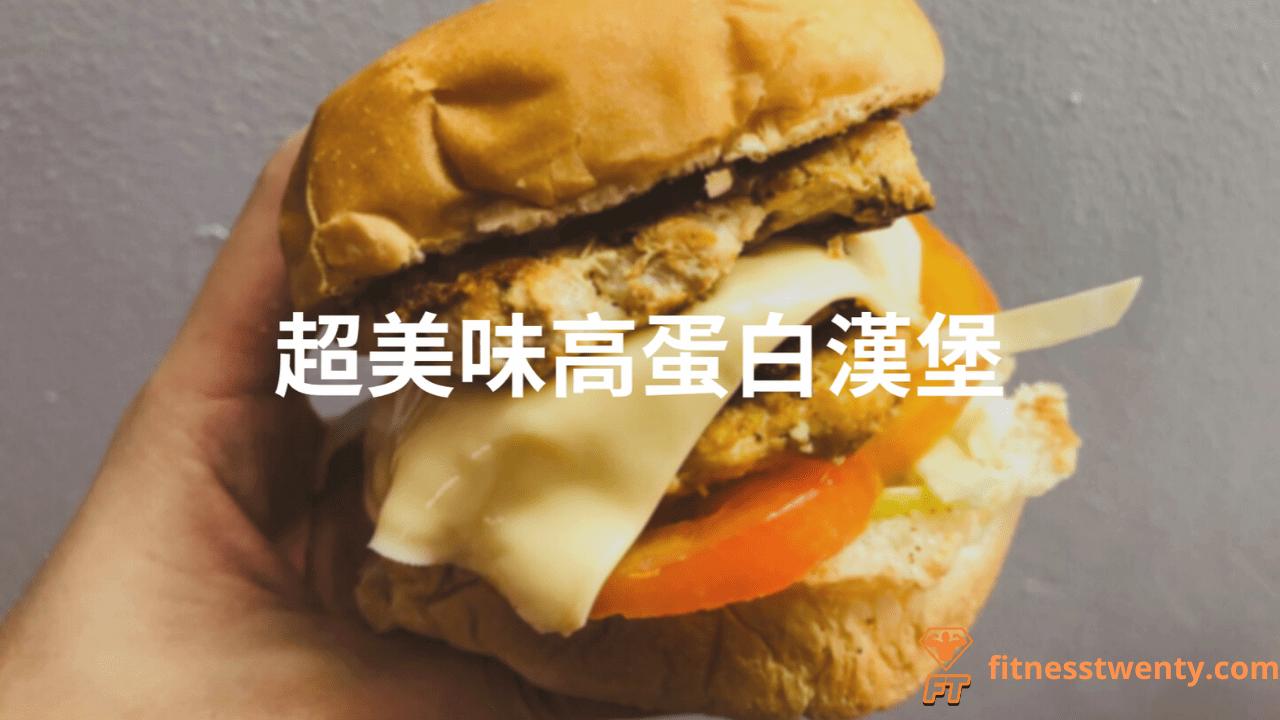 【2021】健康漢堡 | 自製超美味高蛋白健康漢堡!一份就含有超過100克的蛋白質!