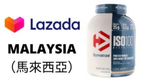 Dymatize ISO 100乳清蛋白馬來西亞購買