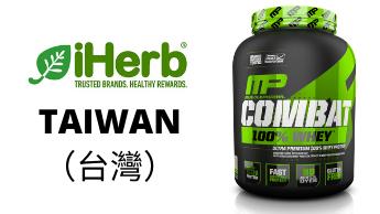 musclepharm combat 100% whey乳清蛋白台灣購買