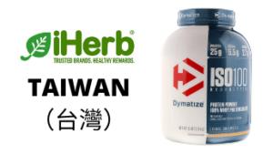 Dymatize ISO 100乳清蛋白台灣購買