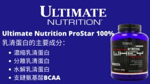 Ultimate Nutrition Prostar 100%乳清蛋白