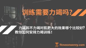 訓練需要力竭嗎? 力竭和不力竭對肌肥大的效果哪個比較好?教你如何安排力竭訓練!