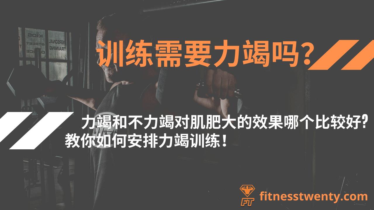 訓練需要力竭嗎?|力竭和不力竭對肌肥大的效果哪個比較好?教你如何安排力竭訓練!