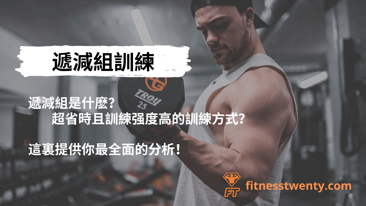 【2021】遞減組訓練 | 遞減組是什麽?超省時且訓練强度高的訓練方式?這裏提供了最詳細的分析!