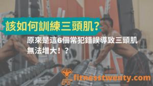 該怎麼訓練三頭肌?| 原來是這6個常犯錯誤導致三頭肌無法增大!?