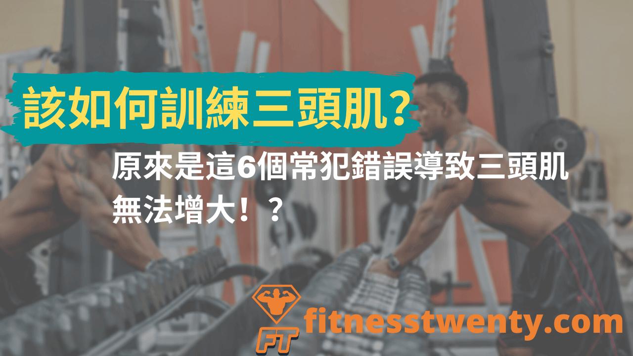 【2021】該怎麼訓練三頭肌?| 原來是這6個常犯錯誤導致三頭肌無法增大!?