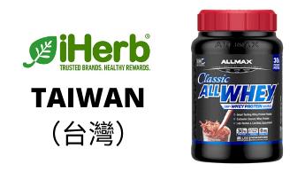 ALLMAX Classic ALLWHEY 乳清蛋白台灣購買