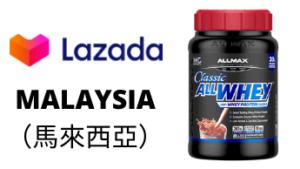 ALLMAX Classic ALLWHEY 乳清蛋白馬來西亞購買