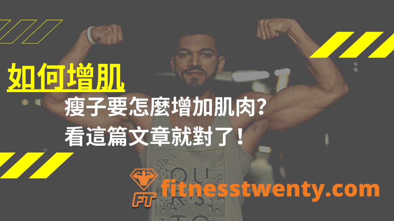 【2020】如何增肌 | 瘦子要怎麼增加肌肉?看這篇文章就對了!
