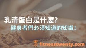 乳清蛋白是什麼