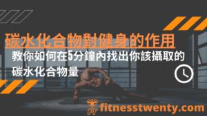 碳水化合物對健身的作用
