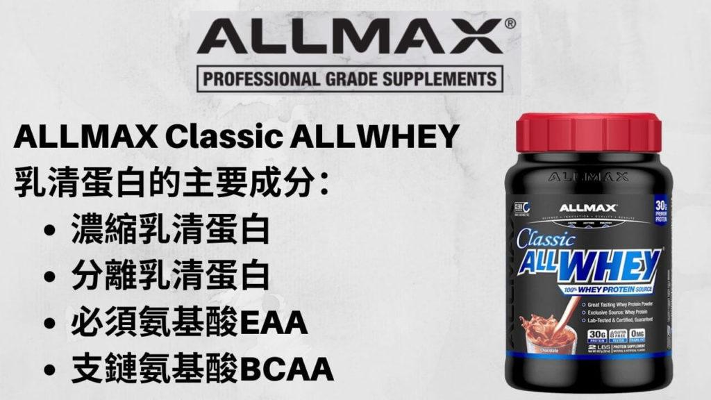 ALLMAX Classic ALLWHEY乳清蛋白的主要成分(加入了9種人類無法合成的氨基酸!)