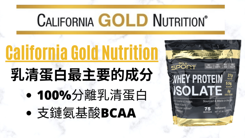 California Gold Nutrition乳清蛋白最主要的成分