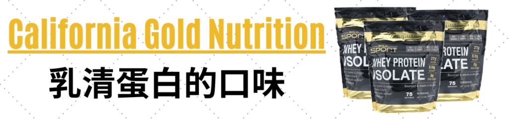 California Gold Nutrition乳清蛋白的口味