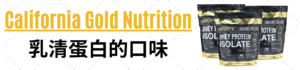 California Gold Nutrition乳清蛋白的飲用方式
