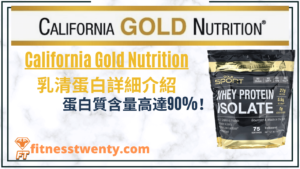 California Gold Nutrition乳清蛋白介紹