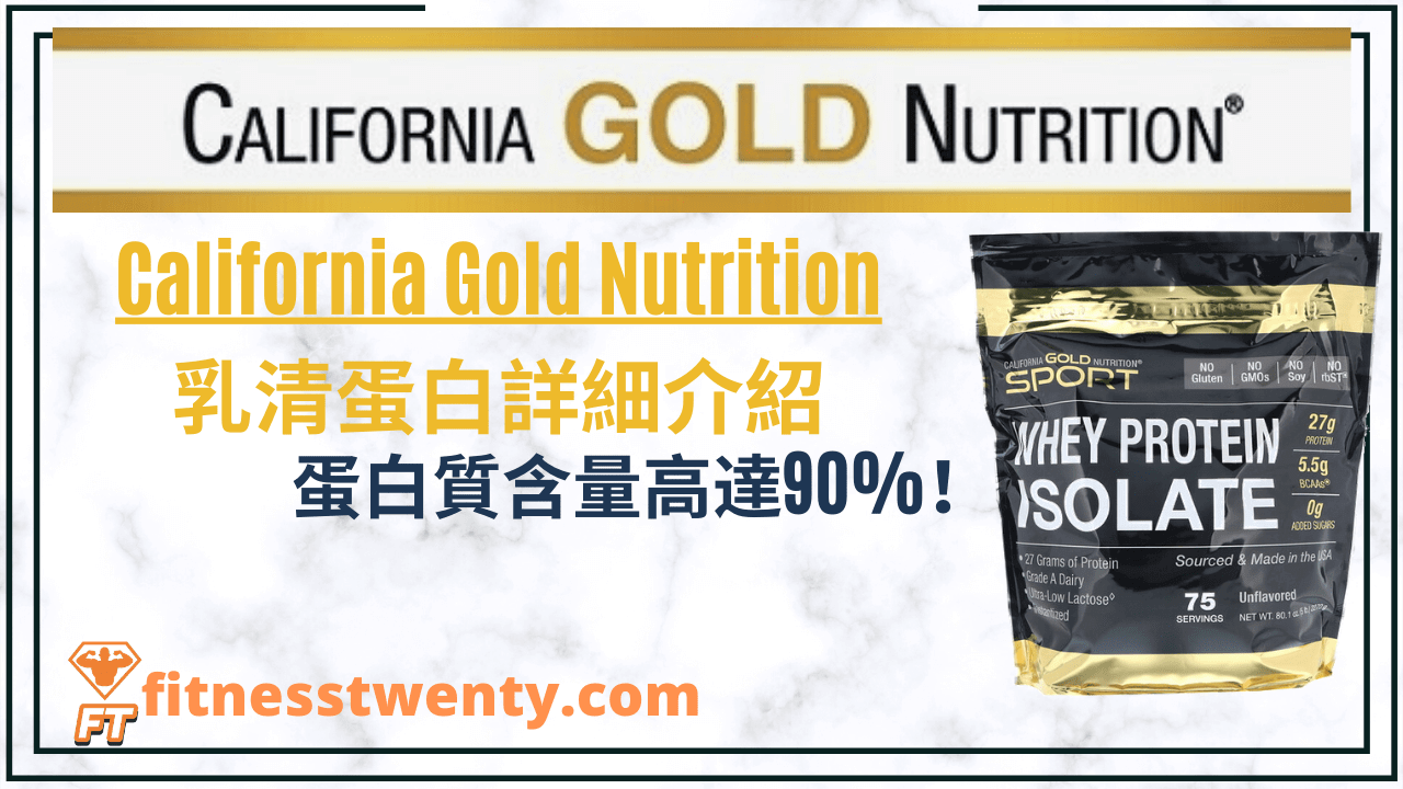 【2020】California Gold Nutrition乳清蛋白詳細介紹!