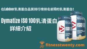 Dymatize ISO 100乳清蛋白介紹