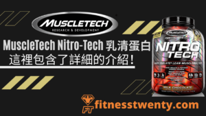 MuscleTech Nitro-Tech 乳清蛋白介紹
