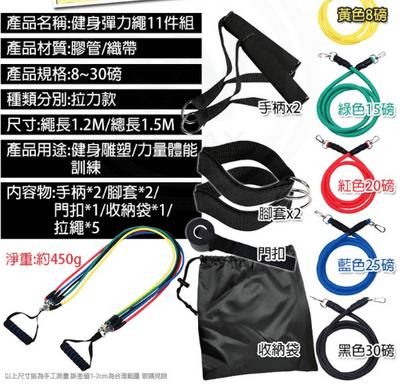 健身彈力繩11件組
