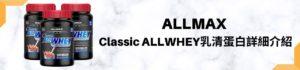 ALLMAX Classic ALLWHEY 乳清蛋白介紹