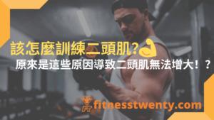 該怎麼訓練二頭肌?