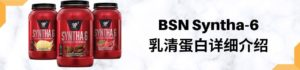 BSN Syntha-6乳清蛋白详细介绍